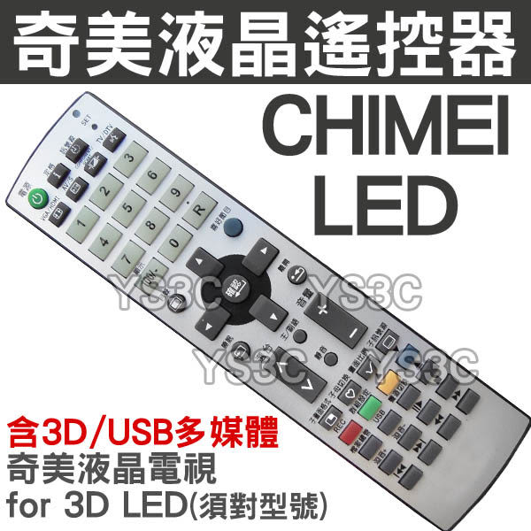 CHIMEI 奇美液晶電視遙控器(特殊RS49-42TT) (需對照型號) 【支援3D鍵、USB多媒體】( 專用裝電池即可用)