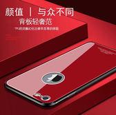 iPhone 6 6S Plus 手機殼 矽膠軟邊 硬殼後蓋 防摔軟殼 防刮防滑保護殼 保護套 手機套 簡約鏡面 iPhone6