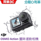 DJI Osmo Action 靈眸運動相機,公司貨,24期0利率