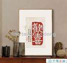 中式壁畫歡喜字畫客廳裝飾畫書房擺臺掛畫書法毛筆字【千尋之旅】