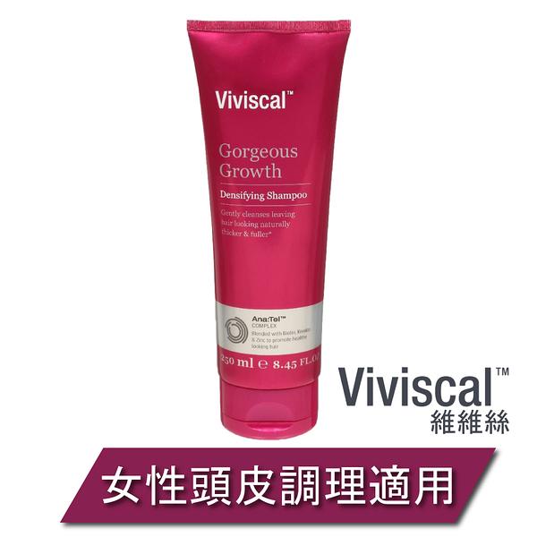 Viviscal維維絲 蓬潤亮澤調理洗髮精 250ml
