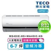 【TECO 東元】6-7坪R32一對一變頻冷專冷氣 MS40IE-HS+MA40IC-HS