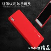 【618好康又一發】索尼Z5P手機殼Z5保護套磨砂硅膠