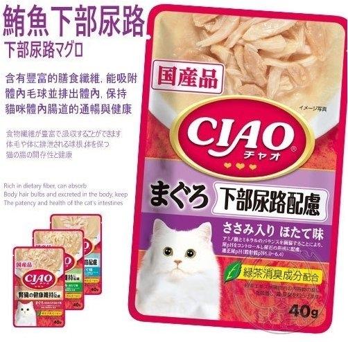 此商品48小時內快速出貨》CIAO》鮪魚.雞肉.鰹魚貓咪巧餐包-40g
