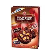 義美巧克力酥片(黑可可)140g