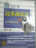 【書寶二手書T4/進修考試_QFZ】2013民事訴訟法-實例題解題書_2/e_喬律師