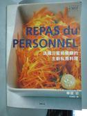 【書寶二手書T5/餐飲_WFS】法國三星級餐廳的主廚私房料理_柳館功