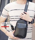 韓版男士胸包男單肩包斜挎包潮流休閒小背包皮包時尚運動胸前小包 全館免運