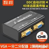 VGA分配器一分二1分2主機電腦監控高清顯示器投影儀1進2出分屏器 美好生活