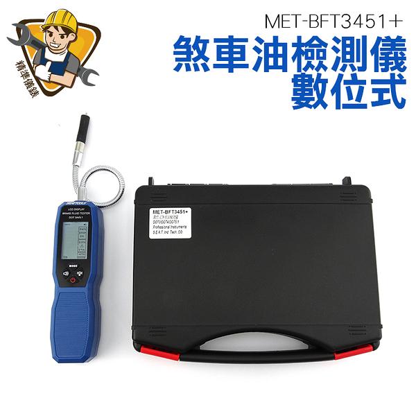 《精準儀錶旗艦店》數位式煞車油檢測儀 檢查濕度 含水 安全油料 DOT4