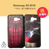 3D 貼皮 三星 A8 2016版 手機殼 保護殼 軟殼 立體 造型 手機套 背蓋 美國隊長 超人 蜘蛛人 鐵塔
