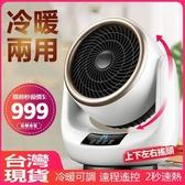 現貨優惠 2020新款跨境桌面迷你暖風機家用小型加熱取暖器可攜式電暖器禮品-設計師雙十一