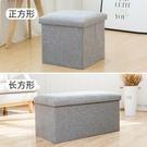 收納凳儲物凳可坐成人沙發小凳子家用長方形椅收納箱神器換鞋凳 【快速】
