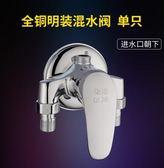 水龍頭全銅冷熱混水閥明裝淋浴龍頭電熱水器混合水閥太陽能花灑 【新品特惠】