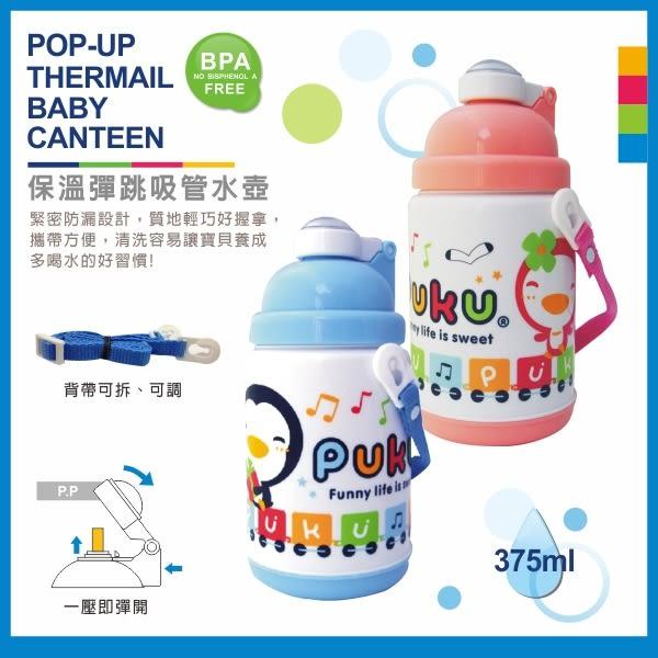 【奇買親子購物網】PUKU 保溫彈跳吸管水壺(藍/粉)