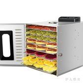 220v 乾果機水果烘干機家用小型食物果蔬脫水機zzy3831『伊人雅舍』TW
