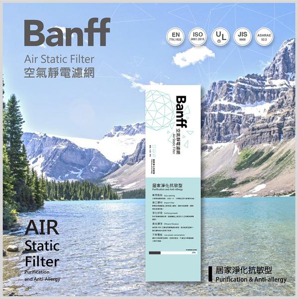 【BANFF x Air filter】班夫 空氣靜電濾網 (居家淨化抗敏型)