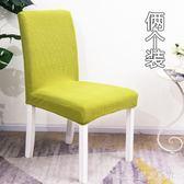 現代簡約家用客廳椅子套罩布藝四季通用座椅連體椅套凳子套罩布藝 QQ25814『東京衣社』