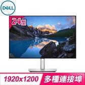【南紡購物中心】DELL 戴爾 U2421E 24型 16:10 IPS液晶螢幕《原廠三年保固》