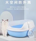 貓砂盆防外濺貓廁所大號全半封閉小號貓沙盆自動貓屎盆貓咪用品  免運快速出貨