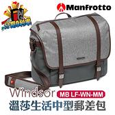 【24期0利率】Manfrotto MB LF-WN-MM 溫莎生活系列 中型郵差包 正成公司貨 相機包
