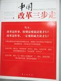 【書寶二手書T5/政治_WEQ】中國改革三步走_鄭永年_簡體書