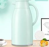 保溫壺家用保暖水壺暖熱水瓶茶瓶小暖瓶杯大容量便攜茶壺泡茶小型 初語生活