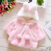 熱賣嬰兒斗篷 6新款-7-8-9個月半寶寶秋冬兔耳朵斗篷1-2歲女童嬰兒童披肩外套潮 coco
