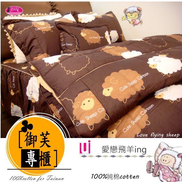 雙人【薄被套+薄床包】(5*6.2尺)/高級四件式100%純棉雙人『戀愛咖啡羊』*╮