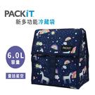 ★2019容量升級款★【PACKiT】冰...