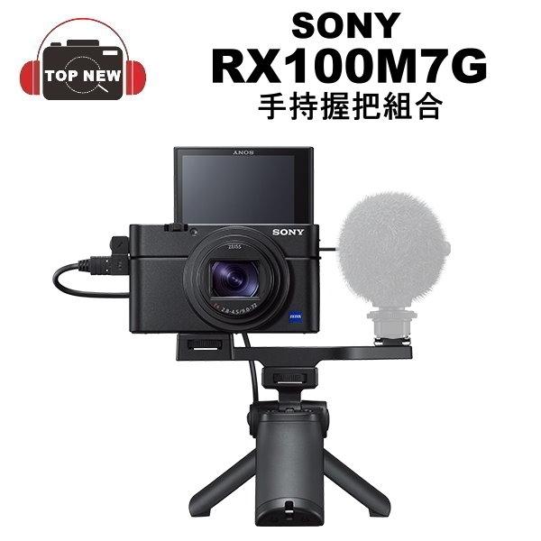 Sony DSC-RX100 M7 Wi-Fi類單眼相機DSC-RX100M7G SGR1握把組 公司貨