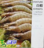 [COSCO代購] 需低溫配送無法超取 KIRKLAND SIGTURE 白蝦 SHRIMPS 1.1KG C93237