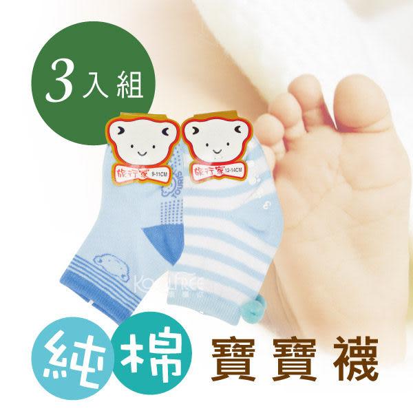 純棉系列寶寶襪3入組(0-12個月、1-3歲)