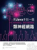 不插電:用Java手刻一個類神經網路