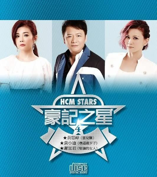 豪記之星 第4集 CD (購潮8)