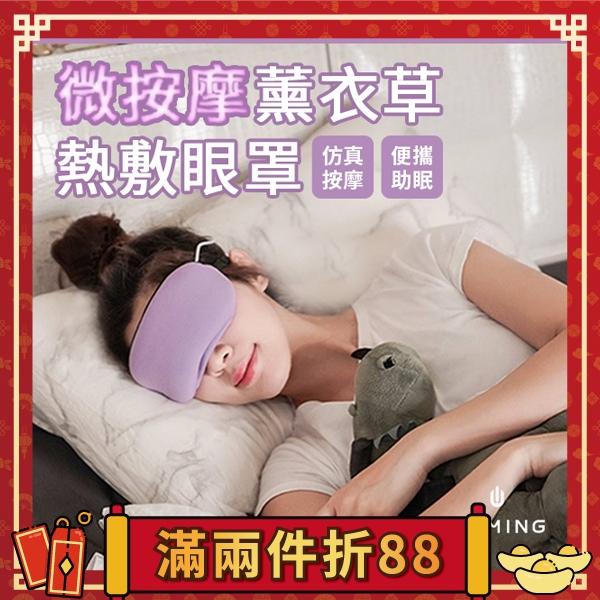 熱敷眼罩 按摩 蒸氣 眼罩 熱敷 抗黑眼圈 抗皺紋疲勞 眼部SPA 交換禮物 聖誕禮物 『無名』 Q09103