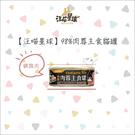 汪喵星球[98%肉蓉主食貓罐,鵪鶉,80g] 產地:台灣 (單罐)