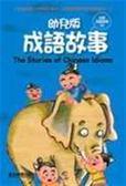 (二手書)幼兒版成語故事(精)