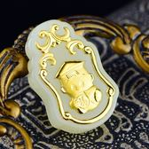 金鑲玉項鍊 和闐玉吊墜-福字小博士生日情人節禮物男女飾品73gf86【時尚巴黎】