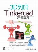 (二手書)透視3D列印:Tinkercad建模設計自己來