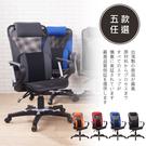 (五色可選)台灣製 可調整網式透氣護腰附頭枕電腦椅 辦公椅 椅子 家美