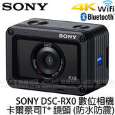SONY DSC-RX0 數位相機 (24期0利率 免運 公司貨) 1吋感光元件 RX0 卡爾蔡司T* 鏡頭 4K錄影