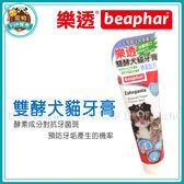 *~寵物FUN城市~*《樂透beaphar》雙酵犬貓用牙膏100g (潔牙用品,寵物用)