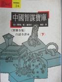 【書寶二手書T7/雜誌期刊_IQF】中國智謀寶庫(下)_馮夢龍