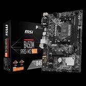 微星MSI B450M PRO-M2 MAX AM4主機板