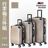 【American Aviator】LA洛杉磯系列-菱紋抗刮超輕量行李箱 超值三件組(香檳金) 旅行箱 多色可選