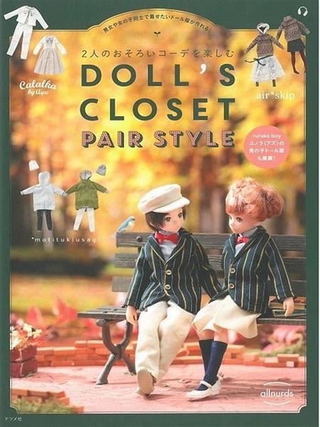 DOLL`S CLOSET可愛娃娃服飾與小物製作裁縫集:雙人風格篇