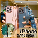 星砂鐘錶|蘋果 iPhone 12 Pro max iPhone11 Promax 簡約腕帶殼 防摔 手機殼 軟殼 鏡頭保護 電鍍亮面