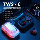 TWS-8 真無線 觸控 藍牙 耳機 藍...
