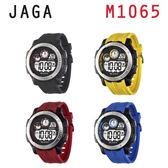名揚數位  JAGA 捷卡 M1065 繽紛炫麗 多功能防水錶 多功能電子錶 運動錶 女錶/男錶/中性錶/手錶